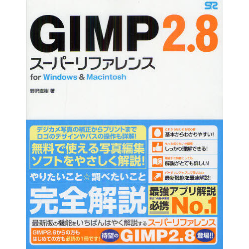 GIMP 2.8スーパーリファレンス for Windows & Macintosh