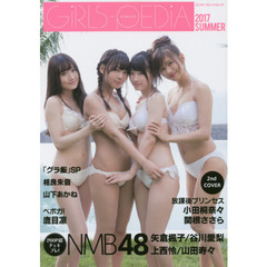 GIRLS-PEDIA 2017夏