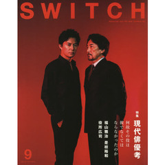 SWITCH VOL.35NO.9(2017SEP.)