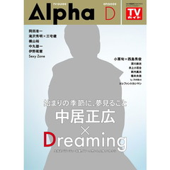 TVガイドAlpha- EPISODED-
