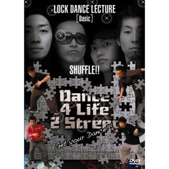 Lock Dance 世界No.1 Taem SHUFFLE!! Dance Lesson Locking No.1 ベーシック編 世界標準 Dance Lesson