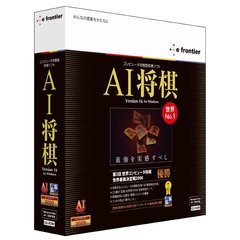AI将棋 Version 16 for Windows(PCソフト)