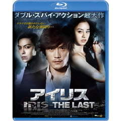 アイリス -THE LAST-(Blu-ray Disc)