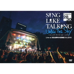 SING LIKE TALKING/SING LIKE TALKING Premium Live 28/30 Under The Sky ~シング・ライク・ホーンズ~ Live at 日比谷野外大音楽堂 8.6.2016