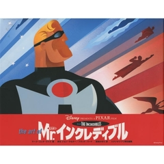 THE ART OF THE INCREDIBLES Mr.インクレディブル