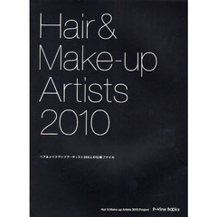 Hair & Make‐up Artists ヘア&メイクアップアーティスト206人の仕事ファイル 2010