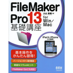FileMaker Pro 13基礎講座 for Win/Mac