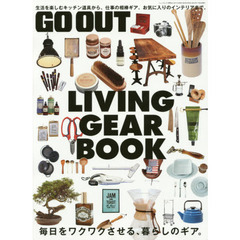 LIVING GEAR BOOK 毎日をワクワクさせる、暮らしのギア。