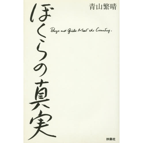 ぼくらの真実 Boys and Girls Meet the Country.