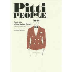 Pitti PEOPLE Portraits of the Italian Dandy イタリア男のスタイルブック