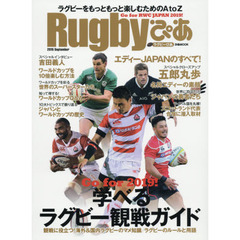 Rugbyぴあ (ぴあMOOK)