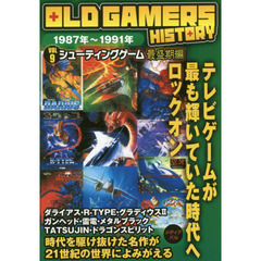 OLD GAMERS HISTORY Vol.9