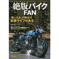 絶版バイクFAN 70's~80's Vintage Motorcycle Vol.2