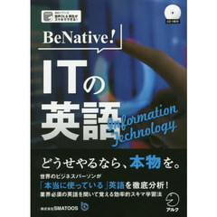 Be Native!ITの英語