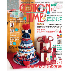 COTTON TIME 2017年 11月号