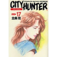 完全版 CITY HUNTER  17