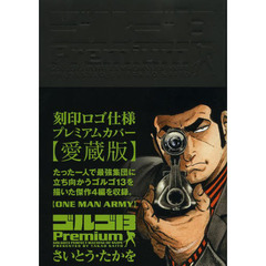 ゴルゴ13Premium〈ONE MAN ARMY〉