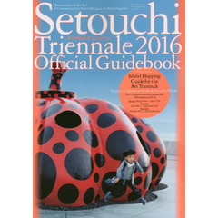 瀬戸内国際芸術祭2016公式ガイドブック Setouchi Triennale 2016 Official Guidebook [English Edition]