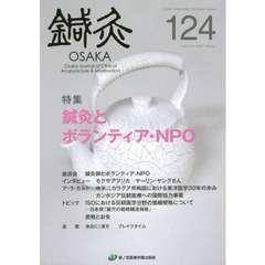 鍼灸OSAKA Vol.32No.4(2017.Winter)