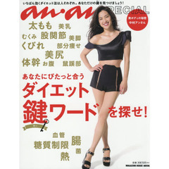 anan SPECIAL あなたにぴたっと合うダイエット鍵ワードを探せ!
