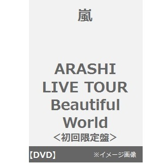 嵐/ARASHI LIVE TOUR Beautiful World<初回限定盤>