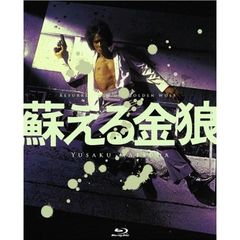 蘇える金狼 4K Scanning Blu-ray(Blu-ray Disc)