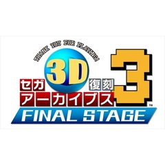3DS セガ3D復刻アーカイブス3 FINAL STAGE