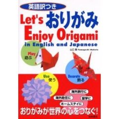 英語訳つきおりがみ Let's enjoy origami in English and Japanese