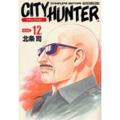 完全版 CITY HUNTER  12