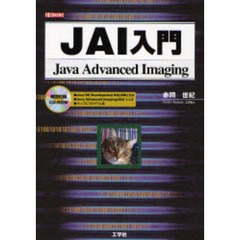 JAI入門 Java Advanced Imaging