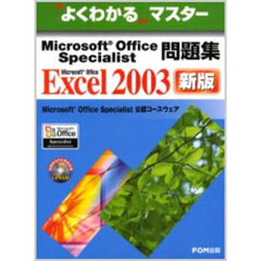 Microsoft Office Specialist問題集Microsoft Office Excel 2003