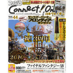 ファミ通Connect!On Vol.44(2010AUGUST)