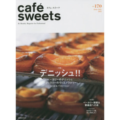 cafe-sweets (カフェ-スイーツ) vol.170 (柴田書店MOOK)