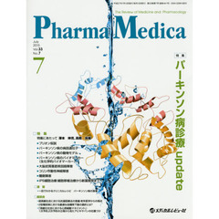 Pharma Medica Vol.33No.7(2015-7)