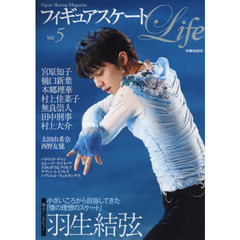 フィギュアスケートLife Figure Skating Magazine Vol.5