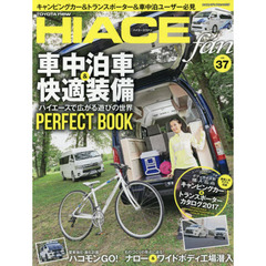 TOYOTA new HIACE fan ハイエースファン vol.37