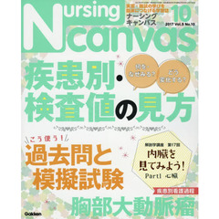 Nursing Canvas 2017年10月号