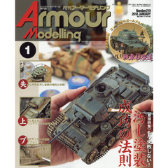 Armour Modelling 2018年1月号