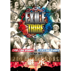 EXILE TRIBE 二代目J Soul Brothers VS 三代目J Soul Brothers Live Tour 2011 ~継承~