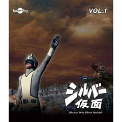 シルバー仮面 Blu-ray Vol.1(Blu-ray Disc)