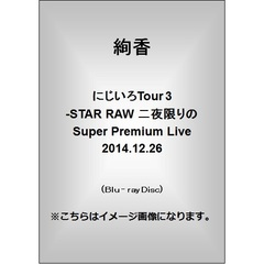 絢香/にじいろTour 3-STAR RAW 二夜限りのSuper Premium Live 2014.12.26(Blu?ray Disc)