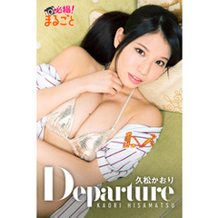 departure 久松かおり