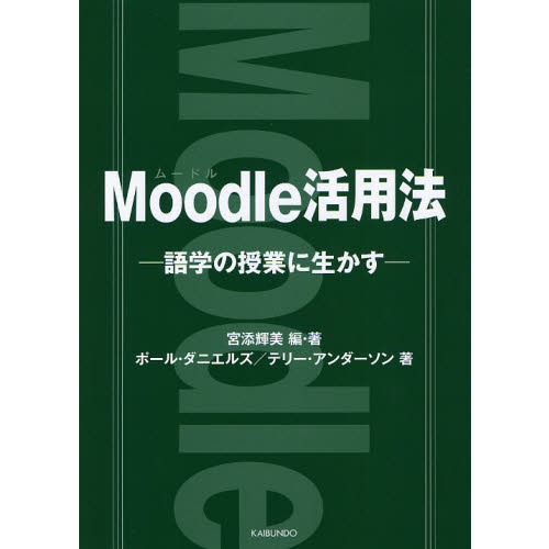 Moodle活用法 語学の授業に生かす