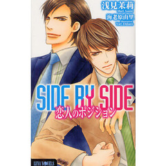 SIDE BY SIDE 恋人のポジション
