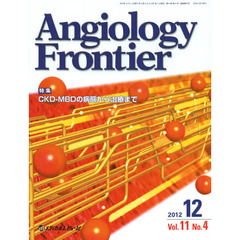 Angiology Frontier Vol.11No.4(2012.12)