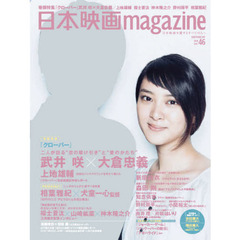 日本映画magazine vol.46 (OAKMOOK)