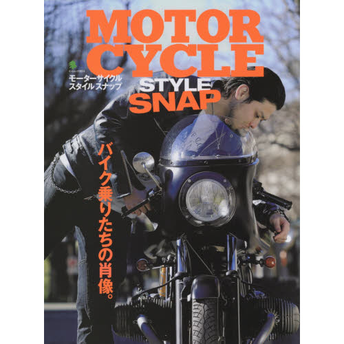 MOTORCYCLE STYLE SNAP (エイムック 3614)