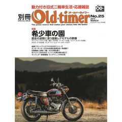 別冊Old‐timer No.25(2017MARCH)