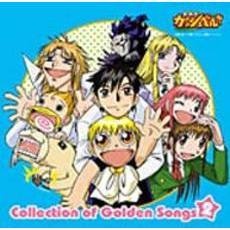 Collection of Golden Songs2