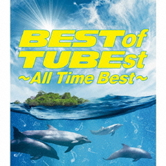 Best of TUBEst ~All Time Best~(初回生産限定盤)